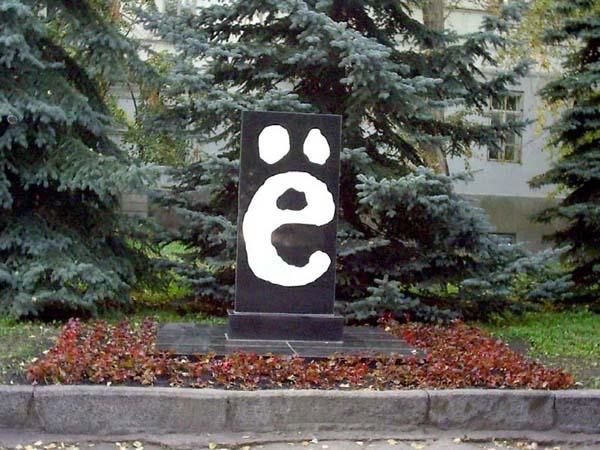 Памятник букве ё - Ульяновск