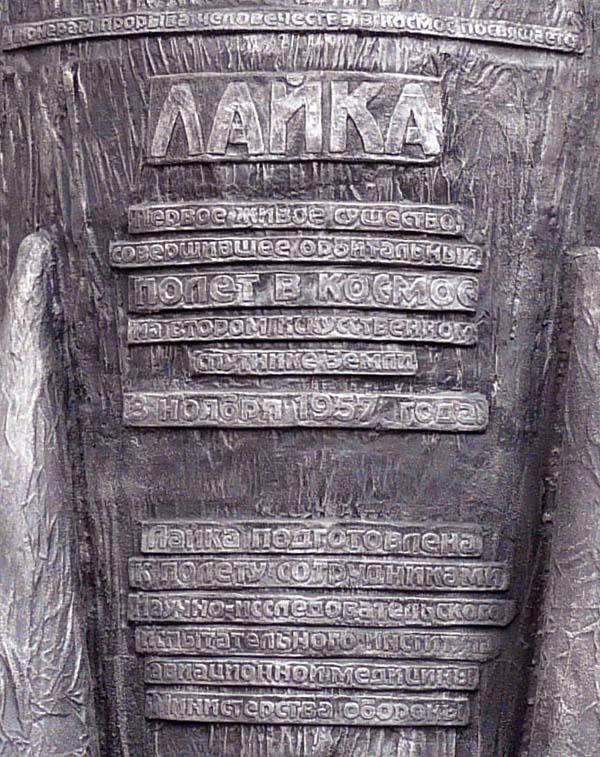Памятник Лайке - Москва