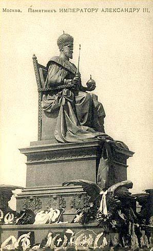 Памятник Александру 3 - Москва (разрушен)