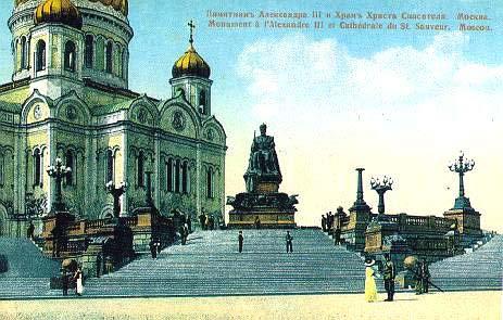 Памятник Александру 3 - Москва (на фоне Храма Христа Спасителя)