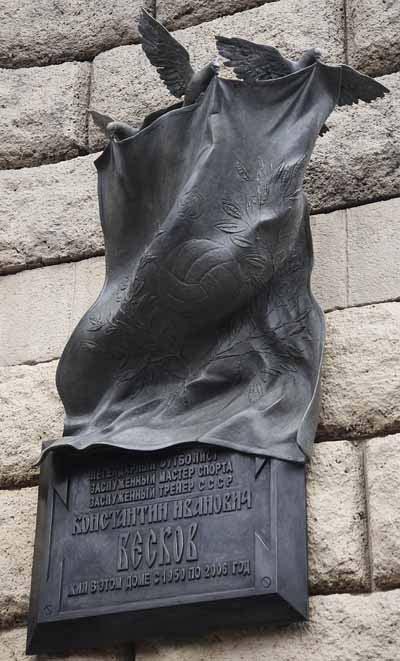 Памятник Бескову Константину - Москва