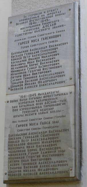 Мемориальная доска Гарееву М.Г. (г. Уфа)