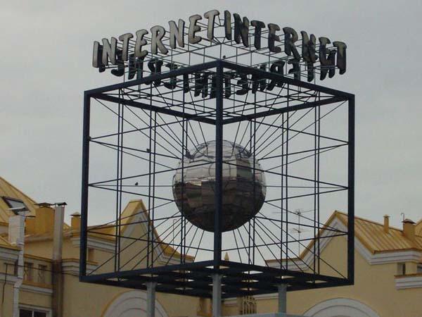 Памятник интернету