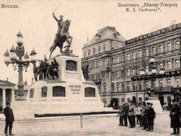 Памятник Скобелеву в Москве (разрушен)