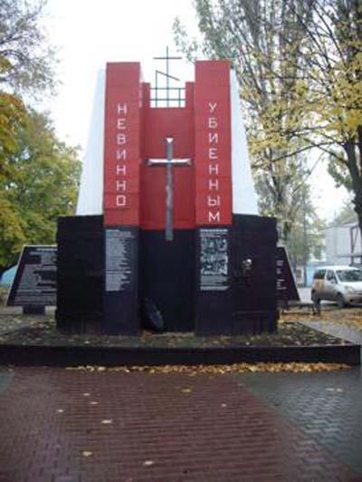 Мемориал невинно убиенным в Ростове-на-Дону