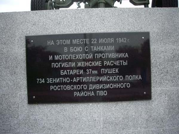 Памятник защитницам в Ростове-на-Дону