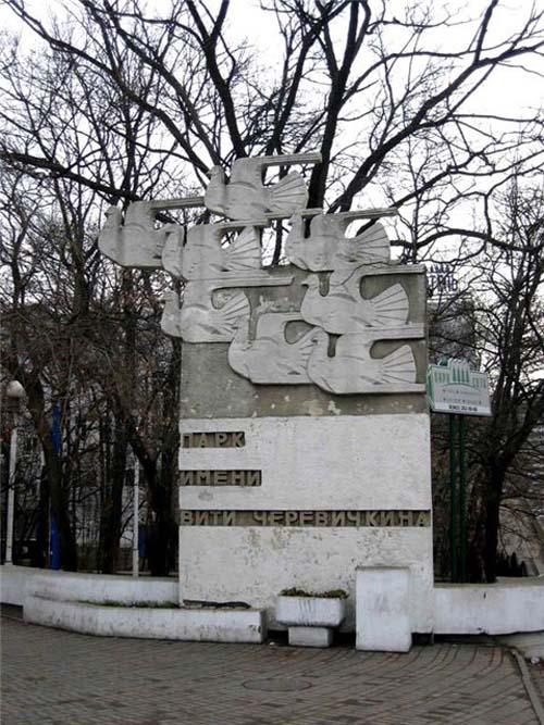Парк имени Вити Черевичкина (город Ростов-на-Дону)