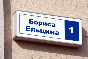 Улица Бориса Ельцина (г. Екатеринбург)