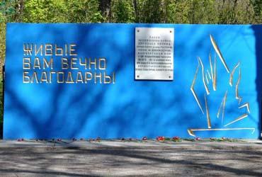 Памятник бойцам 230 полка (г. Ростов-на-Дону)