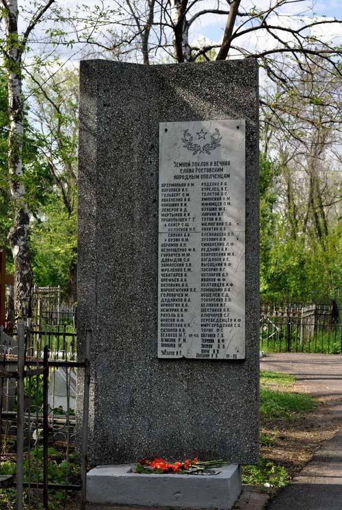 Памятник погибшим воинам (Ростов-на-дону)
