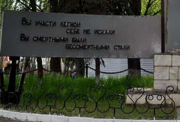 Мемориал погибшим работникам (Завод Красный Дон в Ростове-на-Дону)