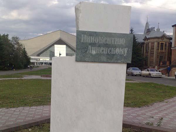 Памятный камень Анненскому И. Ф. - Омск
