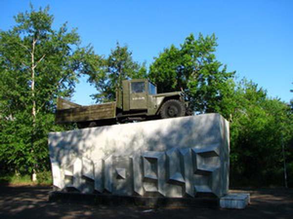 Памятник автомобилистам - Омск