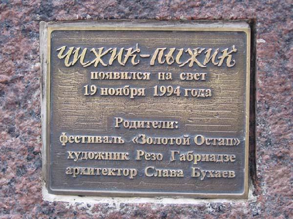 Памятник Чижик-Пыжик - Санкт-Петербург