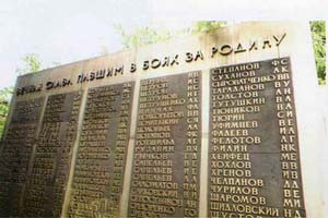 Мемориал погибшим - Омск
