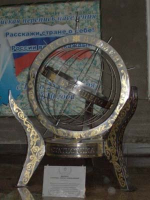 Памятник статистике - Омск