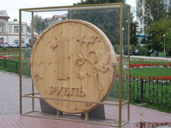 Памятник рублю - Томск