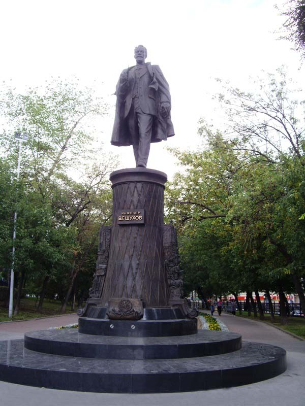 Памятник Шухову В.Г. - Москва