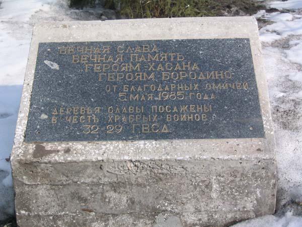 Аллея Славы 32 дивизии - Омск