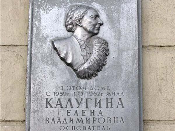 Мемориальная доска Калугина Е.В. - Омск