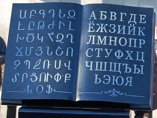 Памятник открытая книга - Барнаул