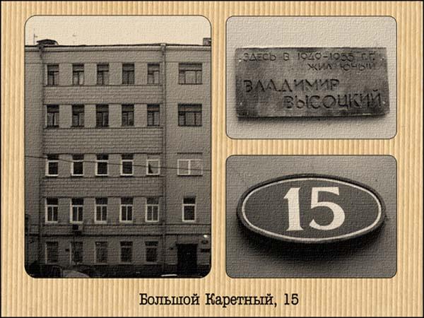 Мемориальная табличка Высоцкому - Москва