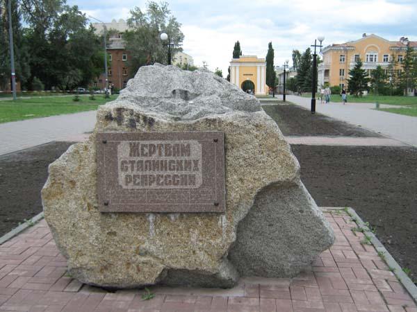 Камень жертвам сталинских репрессий - Омск