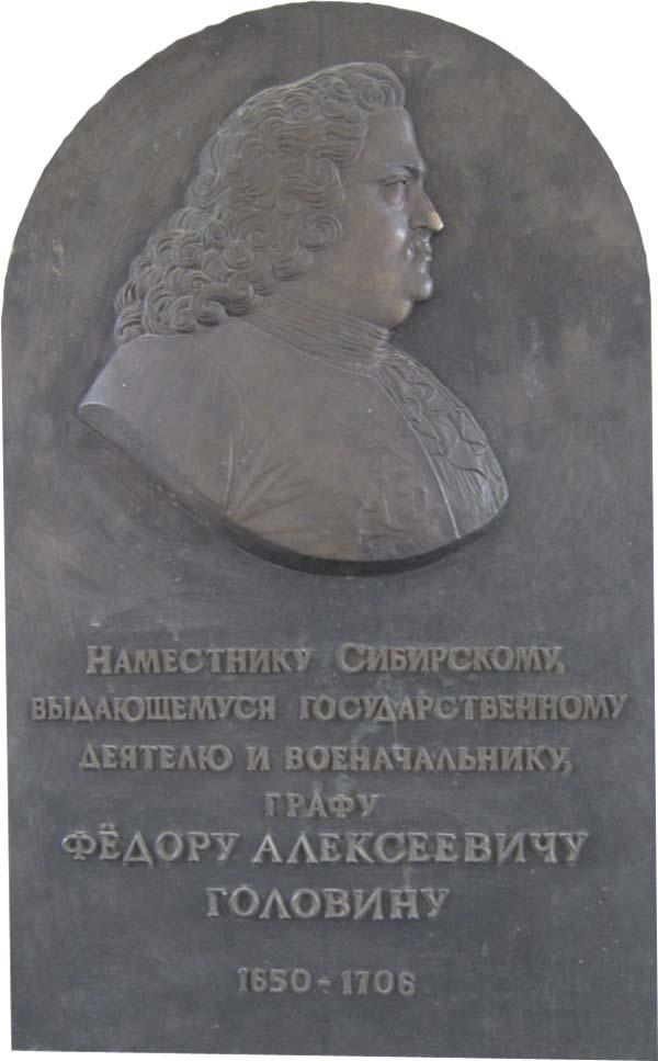 Мемориальная доска Ф.А. Головину - Омск