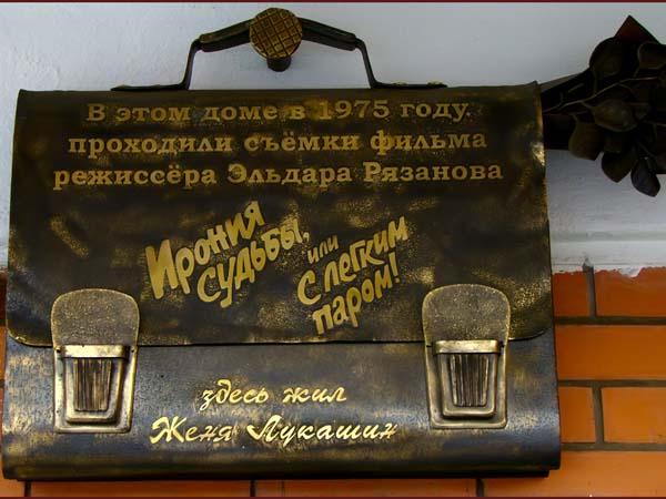 Мемориальная доска фильму «Ирония судьбы, или с легким паром»