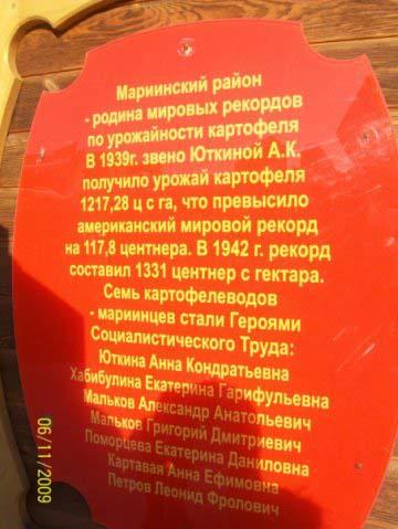 Памятник картошке - Мариинск