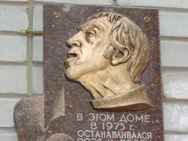 Мемориальная доска В. Высоцкому