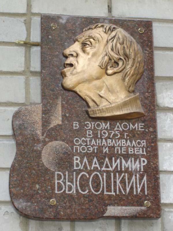 Мемориальная доска Высоцкому - Кременчуг
