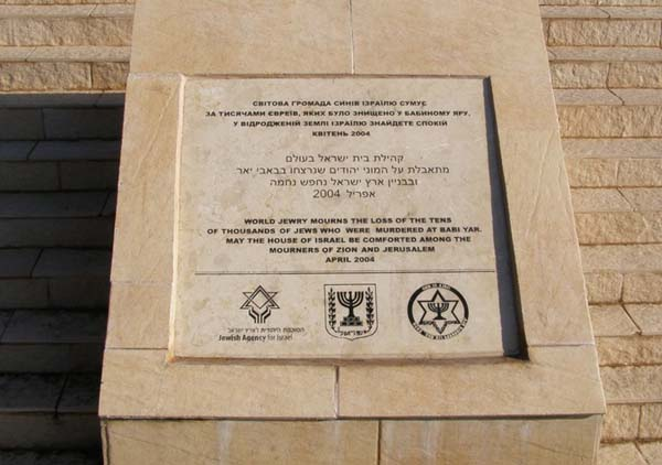 Памятник менора - Киев