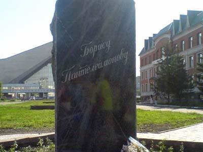 Памятный камень Пантелеймонову Б.Г. - Омск