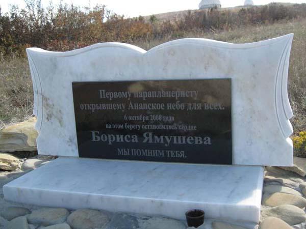 Памятник парапланеристу - Анапа