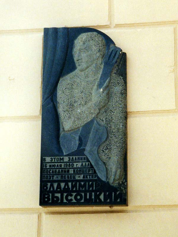 Памятная доска В.Высоцкому - Королев