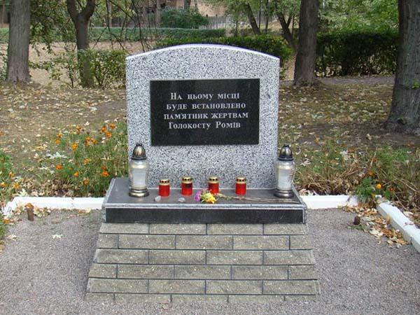 Памятный камень цыганам - Бабий Яр