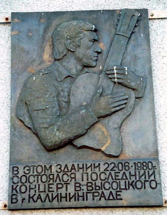 Мемориальная доска Высоцкому - Калининград