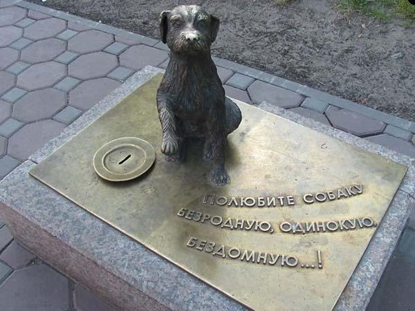 Памятник бездомной собаке - Тюмень