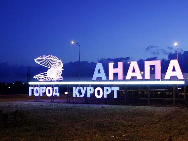 Памятный знак погибшим солдатам в Анапе