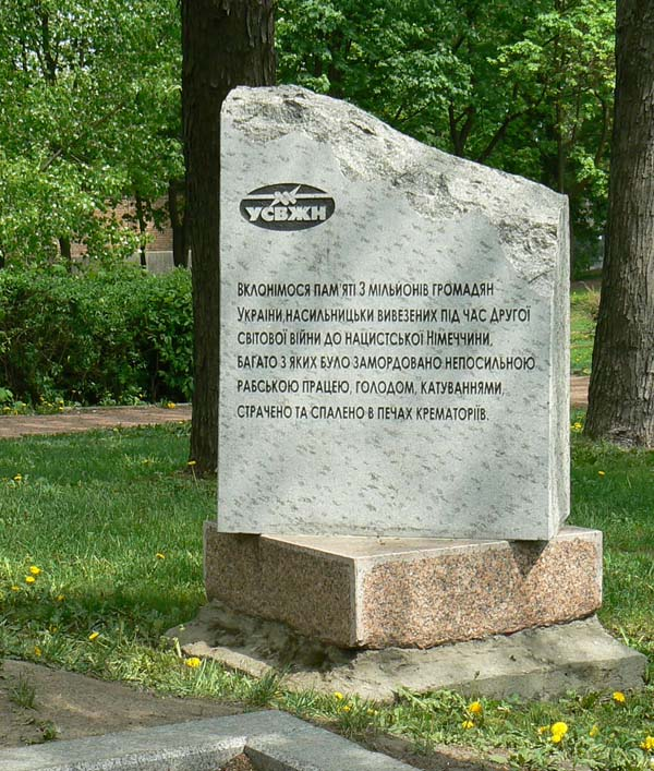 Памятник остарбайтерам - Киев
