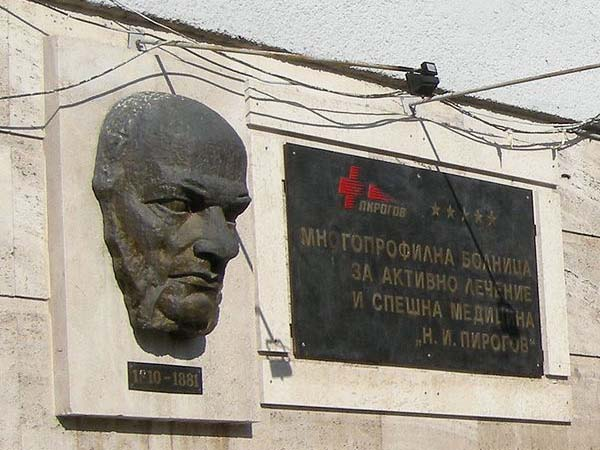 Памятная доска Н.И. Пирогову в Плевне