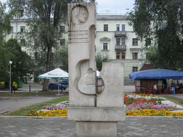 Стела Высоцкому в Самаре