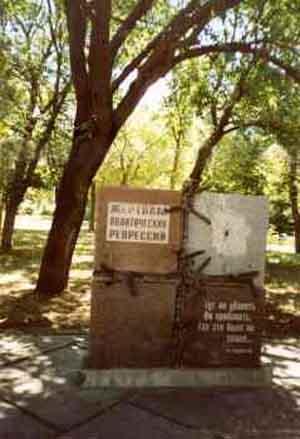 Памятник жертвам политических репрессий в Анапе