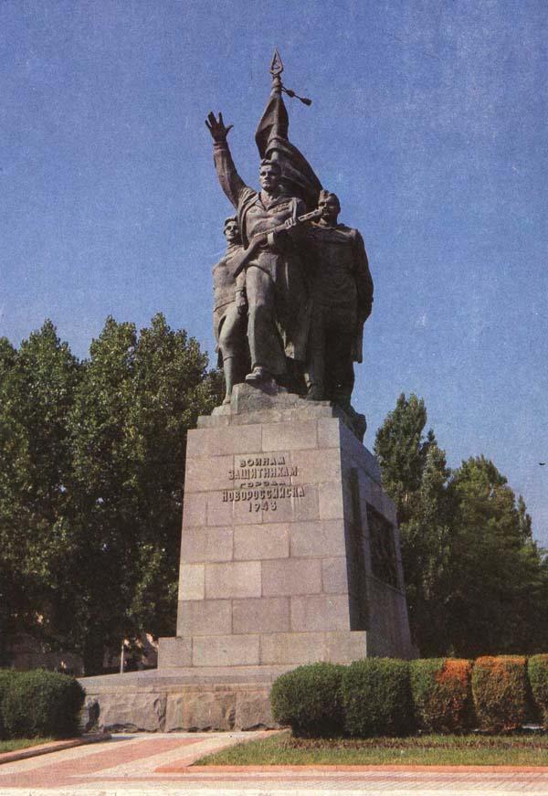 Памятник защитникам в Новороссийске