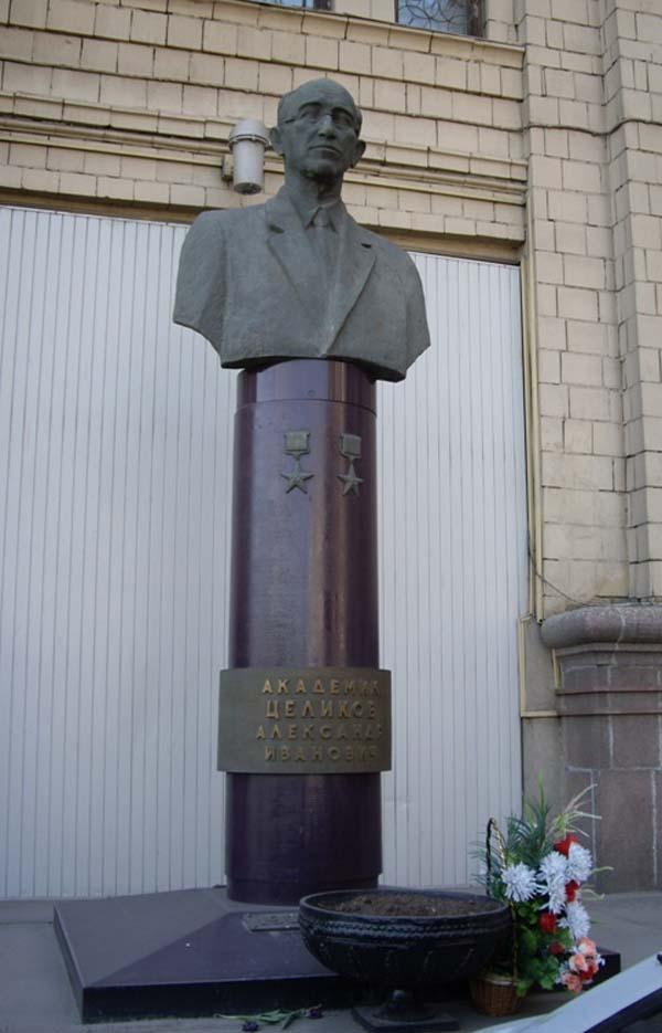 Памятник А.И. Целикову в Москве