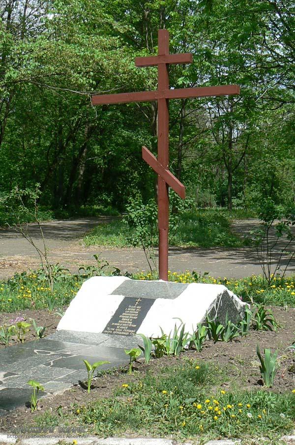 Мемориальный крест в Бабьем Яру