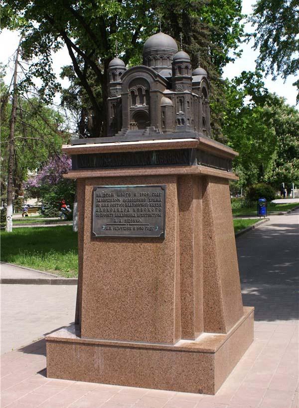 Памятный знак собора в Ростове-на-Дону