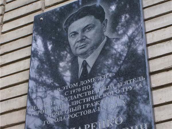 Мемориальная доска Бондаренко в Ростове-на-Дону