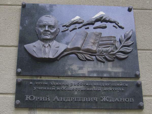 Мемориальная доска Жданову в Ростове-на-Дону